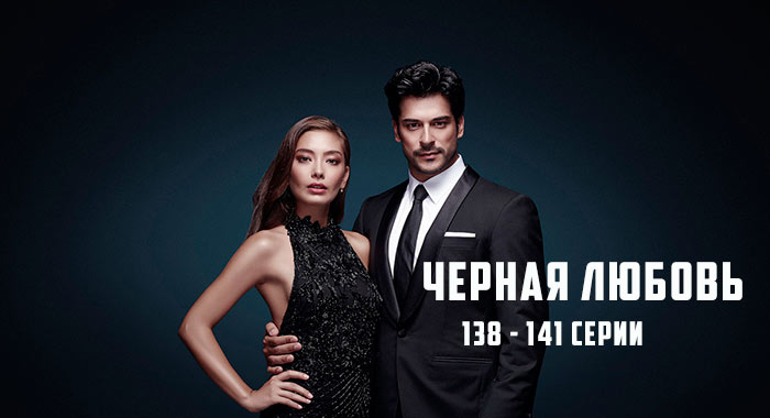 черная любовь 138-141 серии