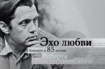 Эхо любви 10.05.2021 - концерт к 85-летию Роберта Рождественского