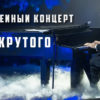 Концерт Игоря Крутого В жизни только раз бывает 65
