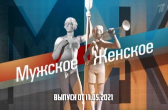 Мужское / Женское сегодняшний выпуск 11.05.2021
