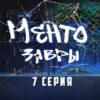 ментозавры 7 серия