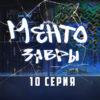 Ментозавры 10 серия