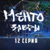 Ментозавры 12 серия