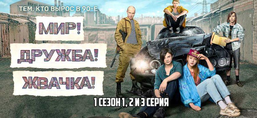 Мир Дружба Жвачка 1 сезон 1 2 3 серия