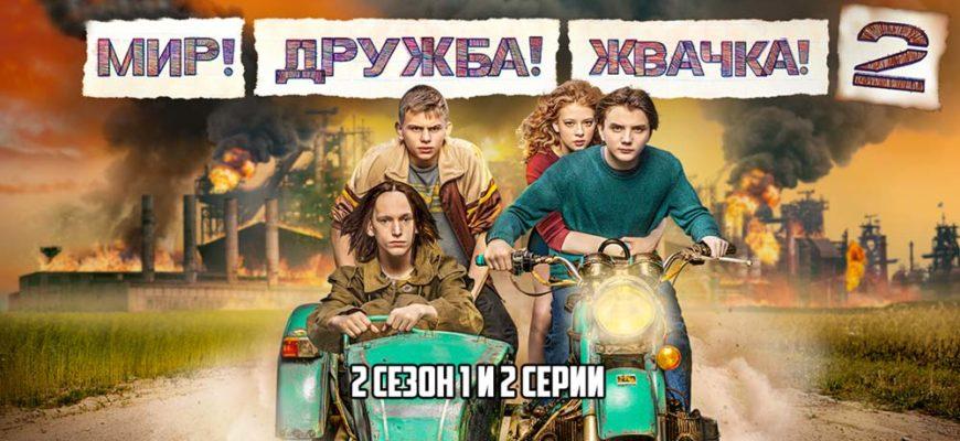 Мир дружба жвачка 2 сезон 1 и 2 серии