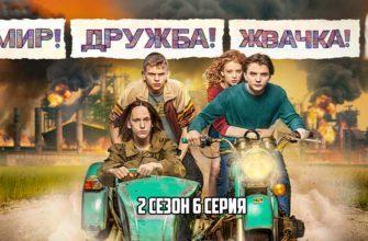 Мир Дружба Жвачка 2 сезон 6 серия