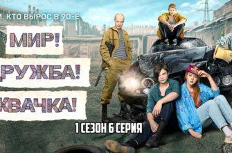 Мир Дружба Жвачка 1 сезон 6 серия