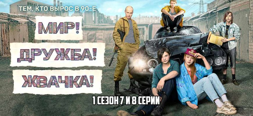 Мир Дружба Жвачка 1 сезон 7-8 серия последняя