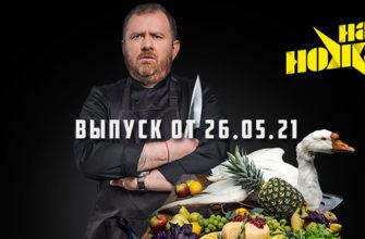 На ножах 26.05.2021 Тольятти