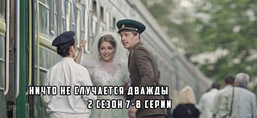 Ничто не случается дважды 7 8 серии 2 сезон