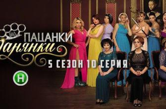 Пацанки Украина 5 сезон 10 выпуск