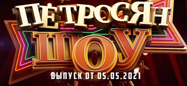 Петросян шоу 05.05.2021