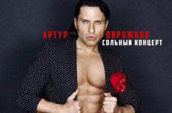 Концерт Артура Пирожкова 06.05.2021