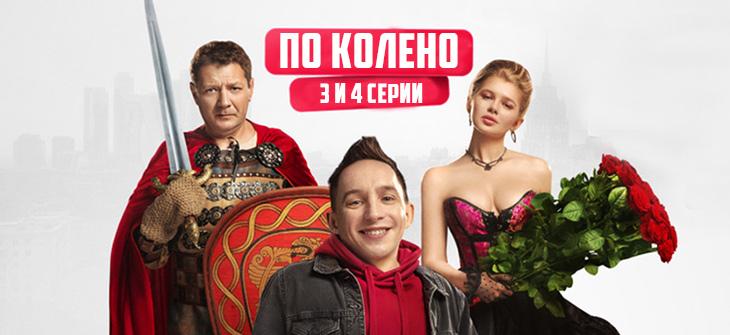 По колено 3-4 серия
