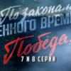 По законам военного времени Победа 7-8 серия