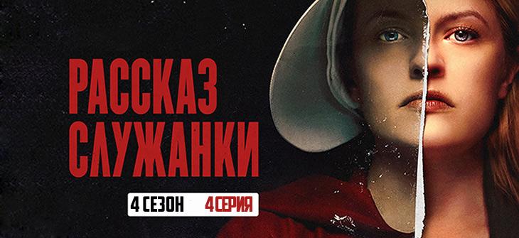 Рассказ служанки 4 сезон 4 серия