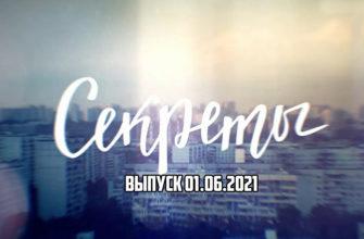 Секреты на ТВ3 01.06.2021 сашенька