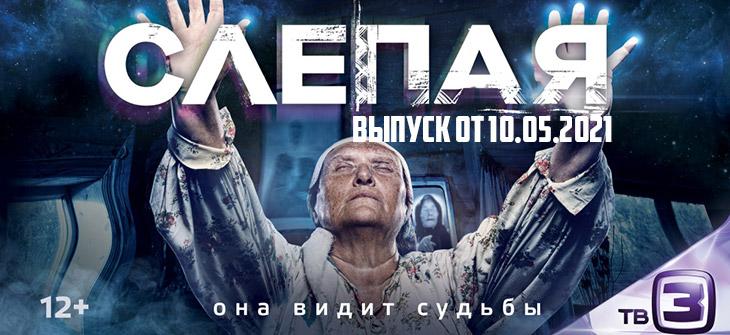 Слепая на ТВ-3 10.05.2021