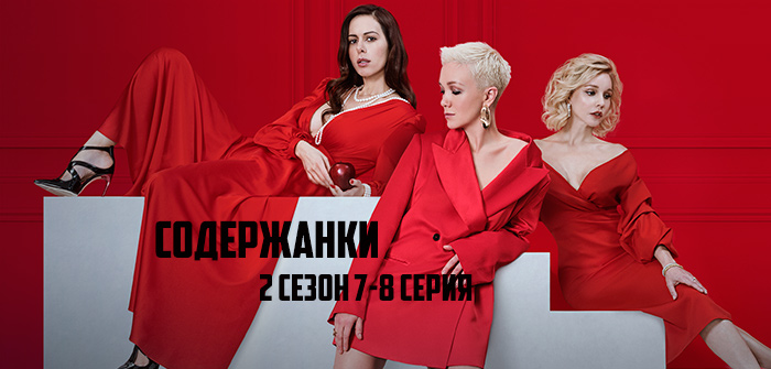содержанки 2 сезон 7-8 серии