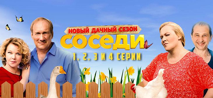 соседи новый сезон 1 2 3 4 серия