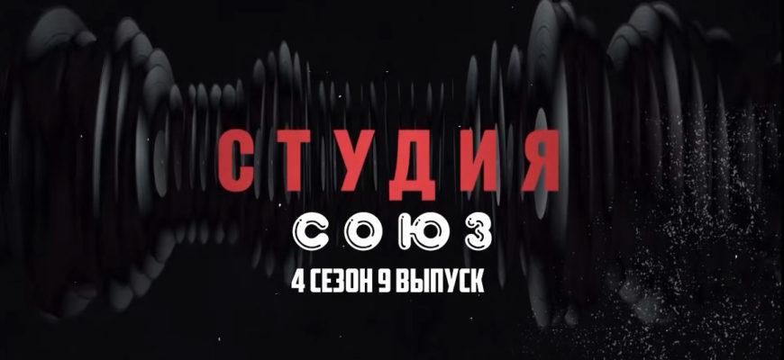 Студия Союз 4 сезон 9 выпуск