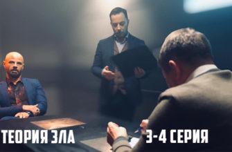 Теория зла 3 4 серии