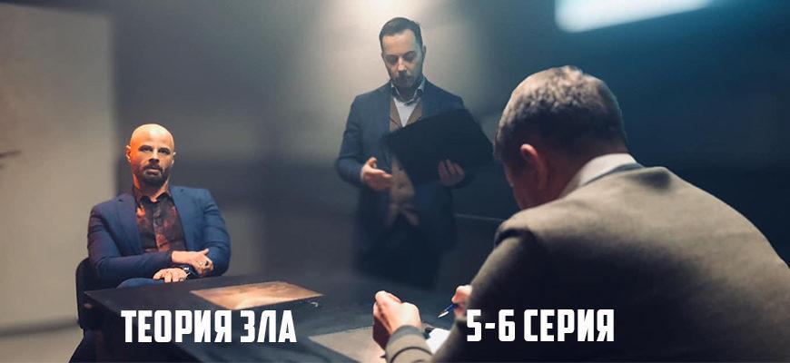 Теория зла 5 6 серии