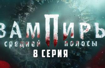 Вампиры средней полосы 8 серия