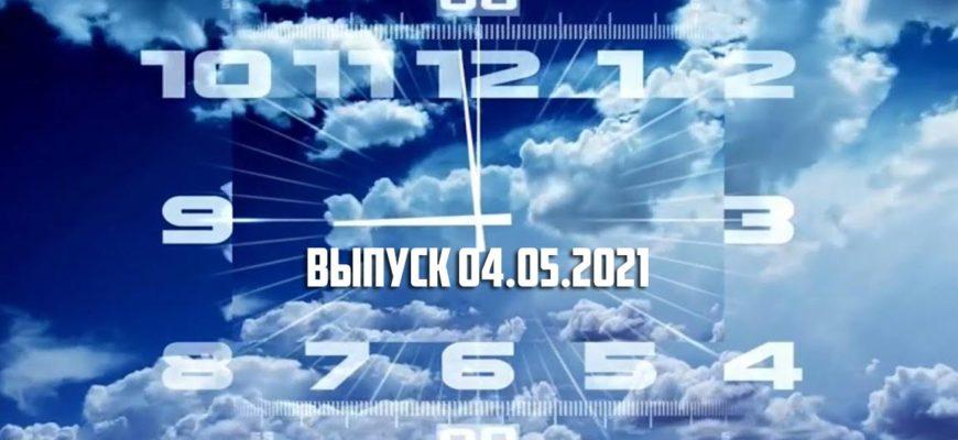 Время 04.05.2021