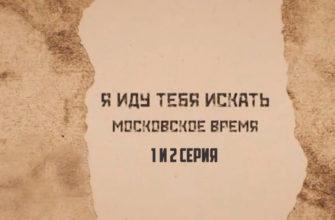 Я иду тебя искать Московское время 1-2 серия
