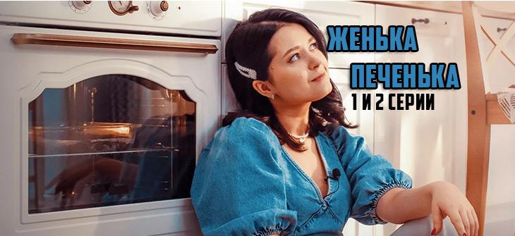 Женька Печенька 1-2 серия