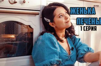 Женька Печенька 1 серия