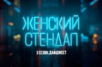 Женский стендап 3 сезон Дайджест