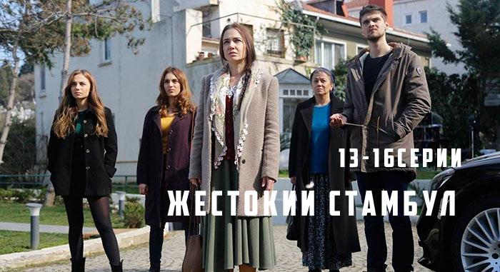 жестокий стамбул 13-16 серии
