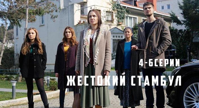 жестокий стамбул 4-6 серии