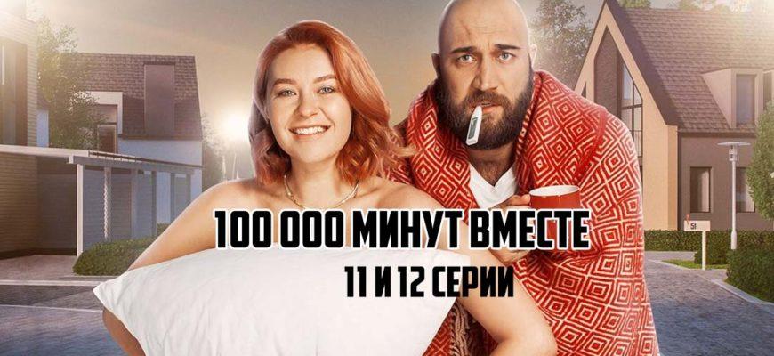 100000 минут вместе 11-12 серия