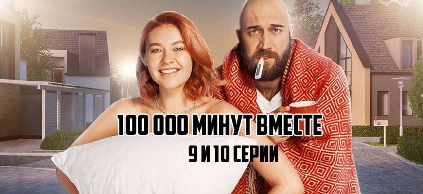 100000 минут вместе 9-10 серия