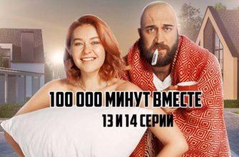 100000 минут вместе 13-14 серия