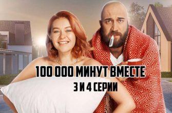 100000 минут вместе 3-4 серия