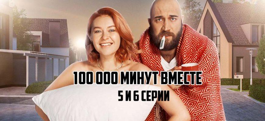 100000 минут вместе 5-6 серия