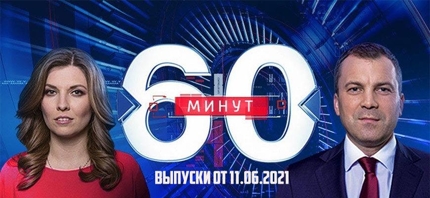 60 минут выпуск 11.06.2021