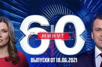 60 минут выпуск 18.06.2021