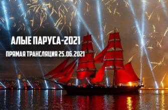 Алые паруса 2021