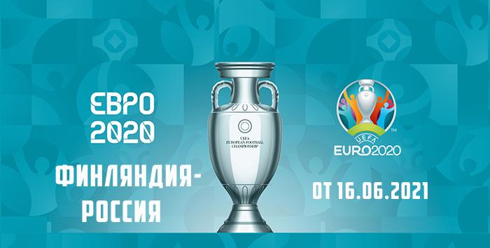 Футбол Финляндия - Россия 16.06.2021