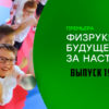 Физруки Будущее за настоящим выпуск 19.06.2021