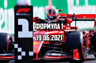 Формула 1 19.06.2021