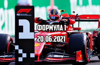 Формула 1 20.06.2021 Гран-при Франции