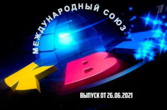 КВН 26.06.2021
