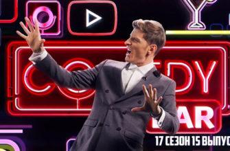 Камеди Клаб 17 сезон 15 выпуск от 11.06.2021