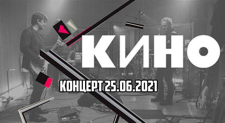 Концерт группы Кино 25.06.2021